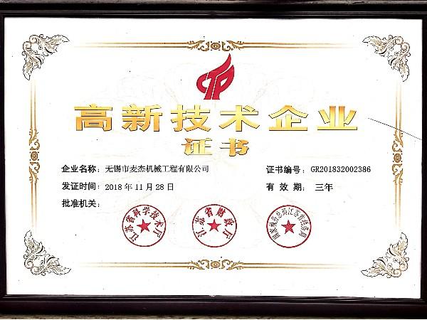 麦杰荣誉:江苏省高新技术企业