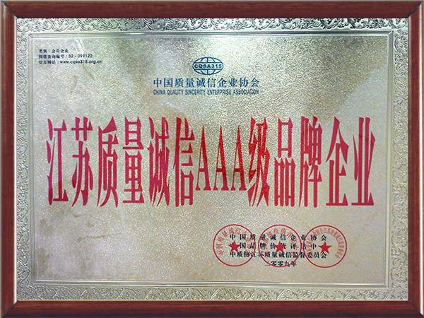 麦杰荣誉:江苏质量诚信AAA级品牌企业